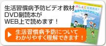 生活習慣予防ビデオ教材DVD副読本がWEB上で読めます